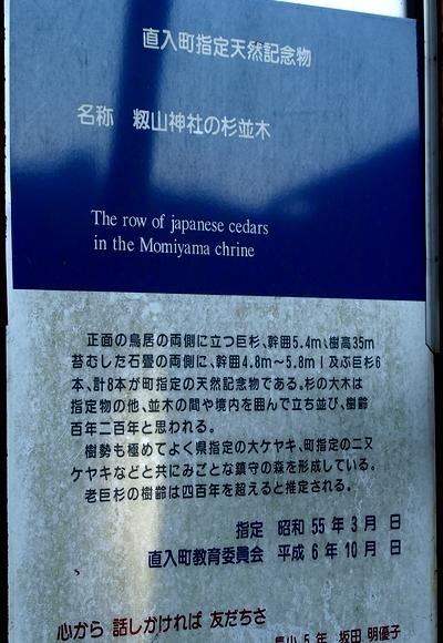 250112 籾山八幡神社4
