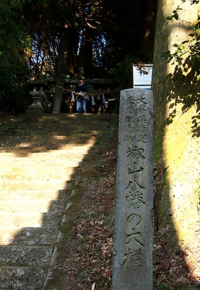 250112 籾山八幡神社3