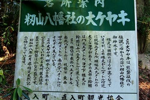 250112 籾山八幡神社12