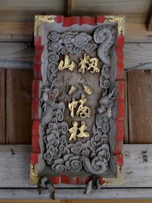 250112 籾山八幡神社21