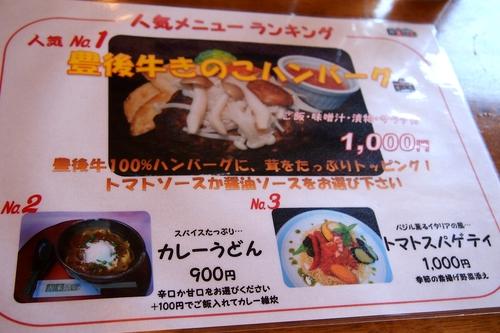 250112 道の駅竹田2