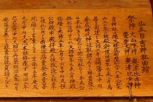 250112 日吉神社14