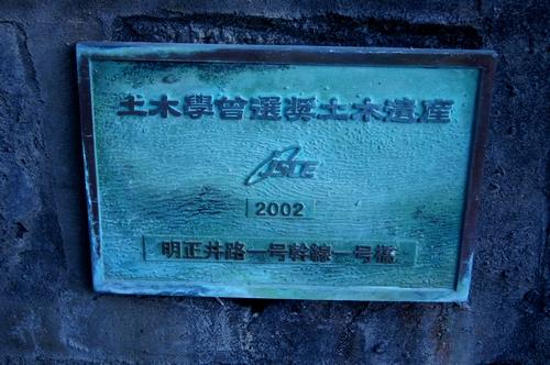 250112 明正井路7