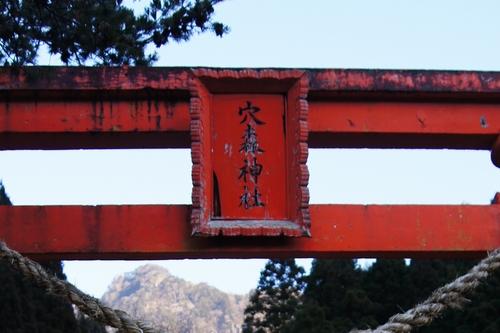 250112 穴森神社2
