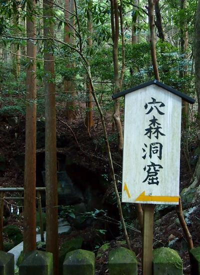 250112 穴森神社16