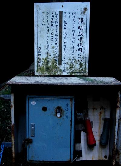 250112 穴森神社20