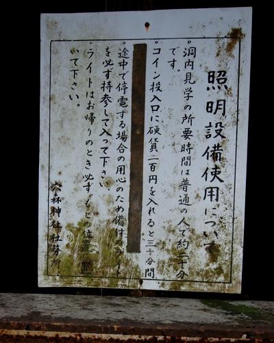 250112 穴森神社20-1