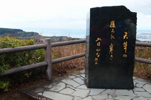 250114 Ⅰ草枕ウオーク59