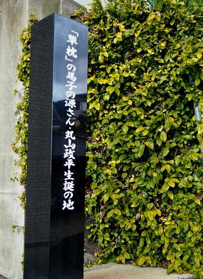 250114 Ⅰ草枕ウオーク72