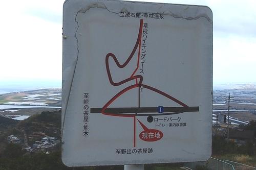250114 Ⅰ草枕ウオーク27