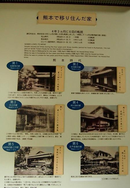 250120 漱石内坪井旧居5