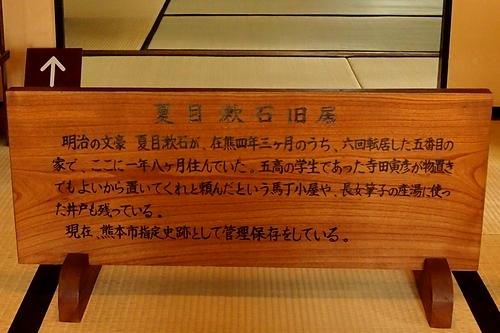 250120 漱石内坪井旧居3