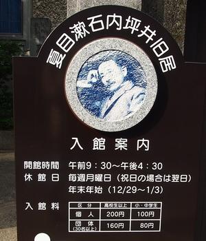 250120 漱石内坪井旧居1