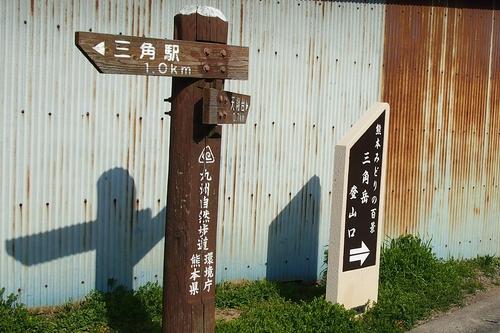 250211 三角岳1