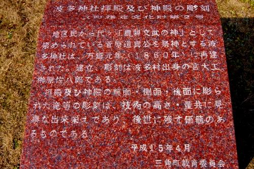 250211 波多神社9