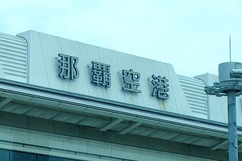 250305 沖縄初日2