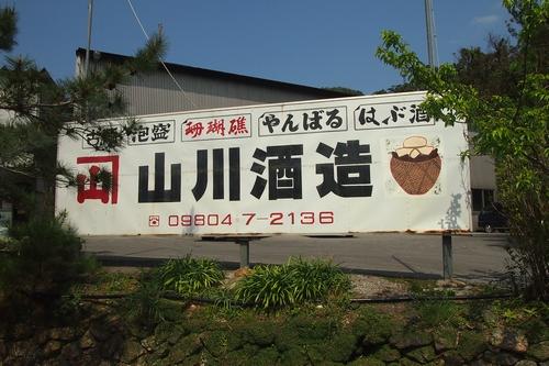 250306 山川酒造1
