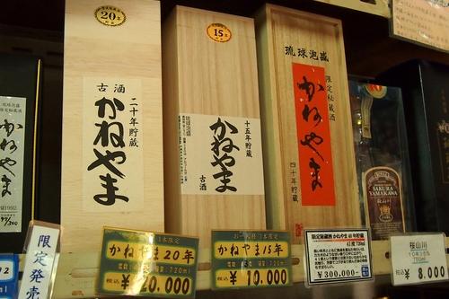 250306 山川酒造7