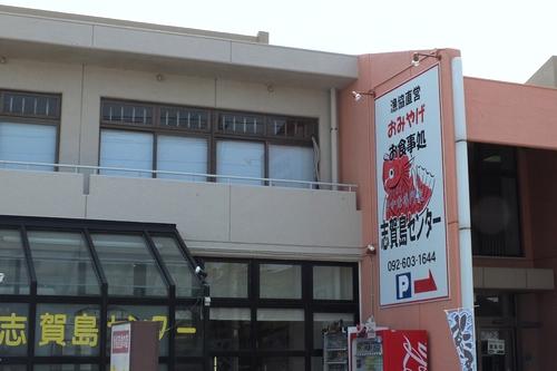 250428 志賀島2