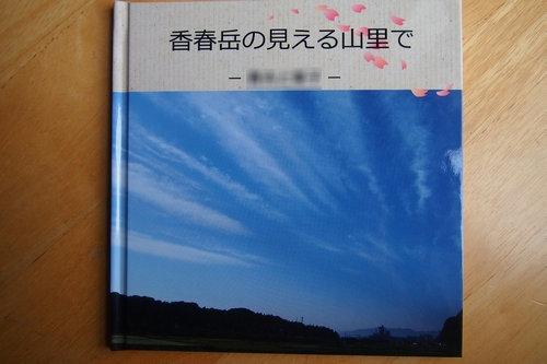 250502 田川2