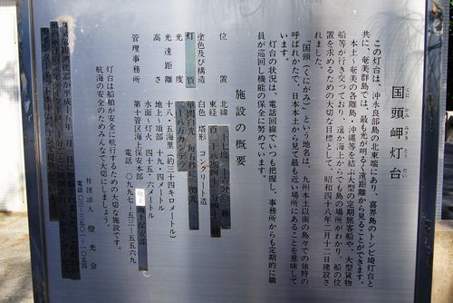 250525 国頭岬灯台2