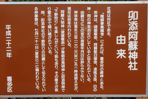 250516 卯添阿蘇神社3
