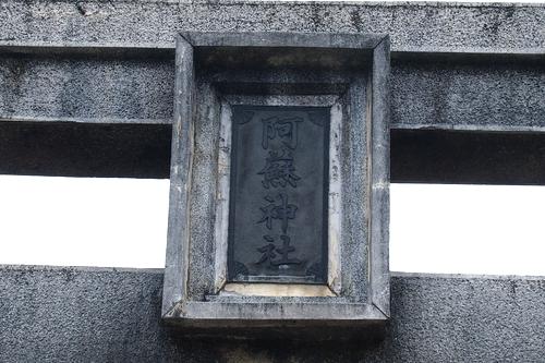 250404 田浦阿蘇神社2