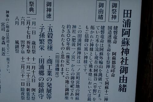 250404 田浦阿蘇神社9