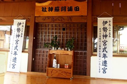 250404 田浦阿蘇神社11