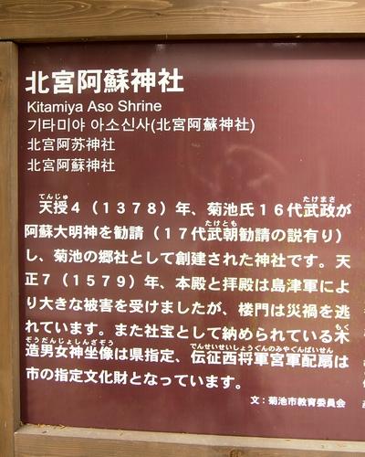 250630 北宮阿蘇神社8