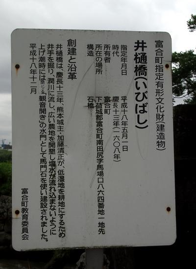 250704 井樋橋3