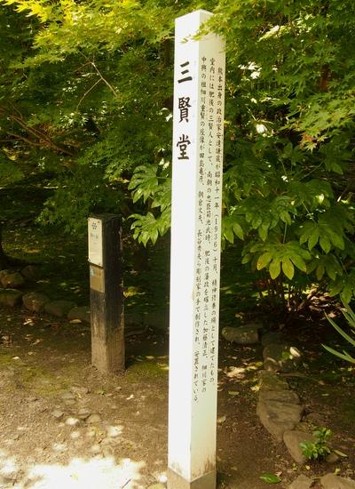 250707 三賢堂3