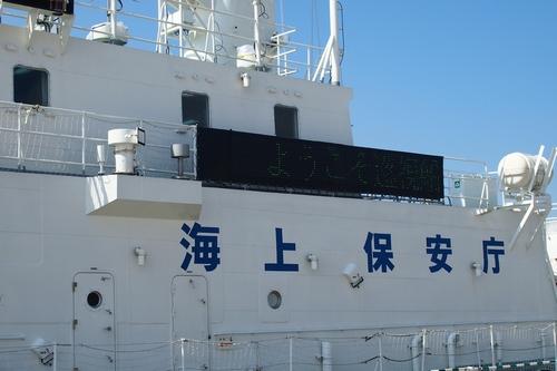250720 巡視船3