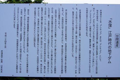 240512 江戸の地下ダム2