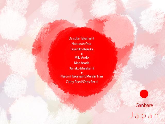 日本選手応援
