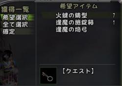 逢魔 火雷4