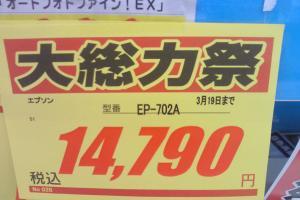 EP702-A