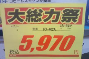 PX-402A