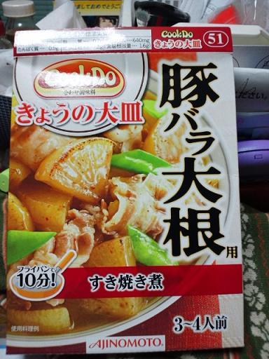 大根と豚バラ肉の炒め 001