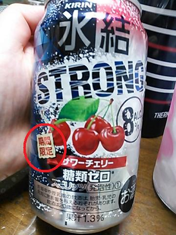 酒・トマト 008