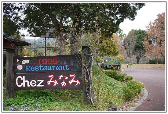 2013年12月10日 chazみなみ (6)
