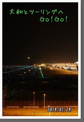 2014年1月24日 関西国際空港