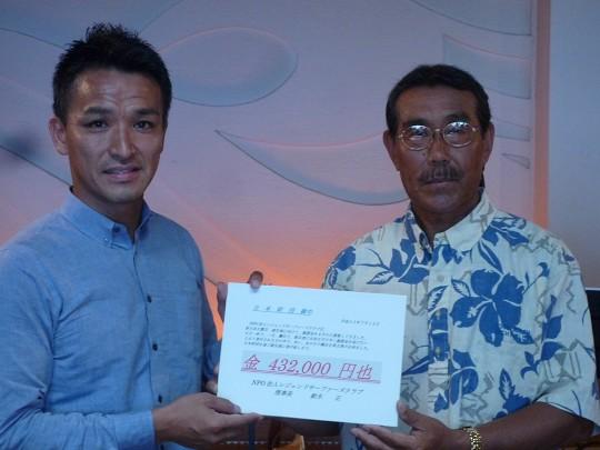 日本財団へ支援金