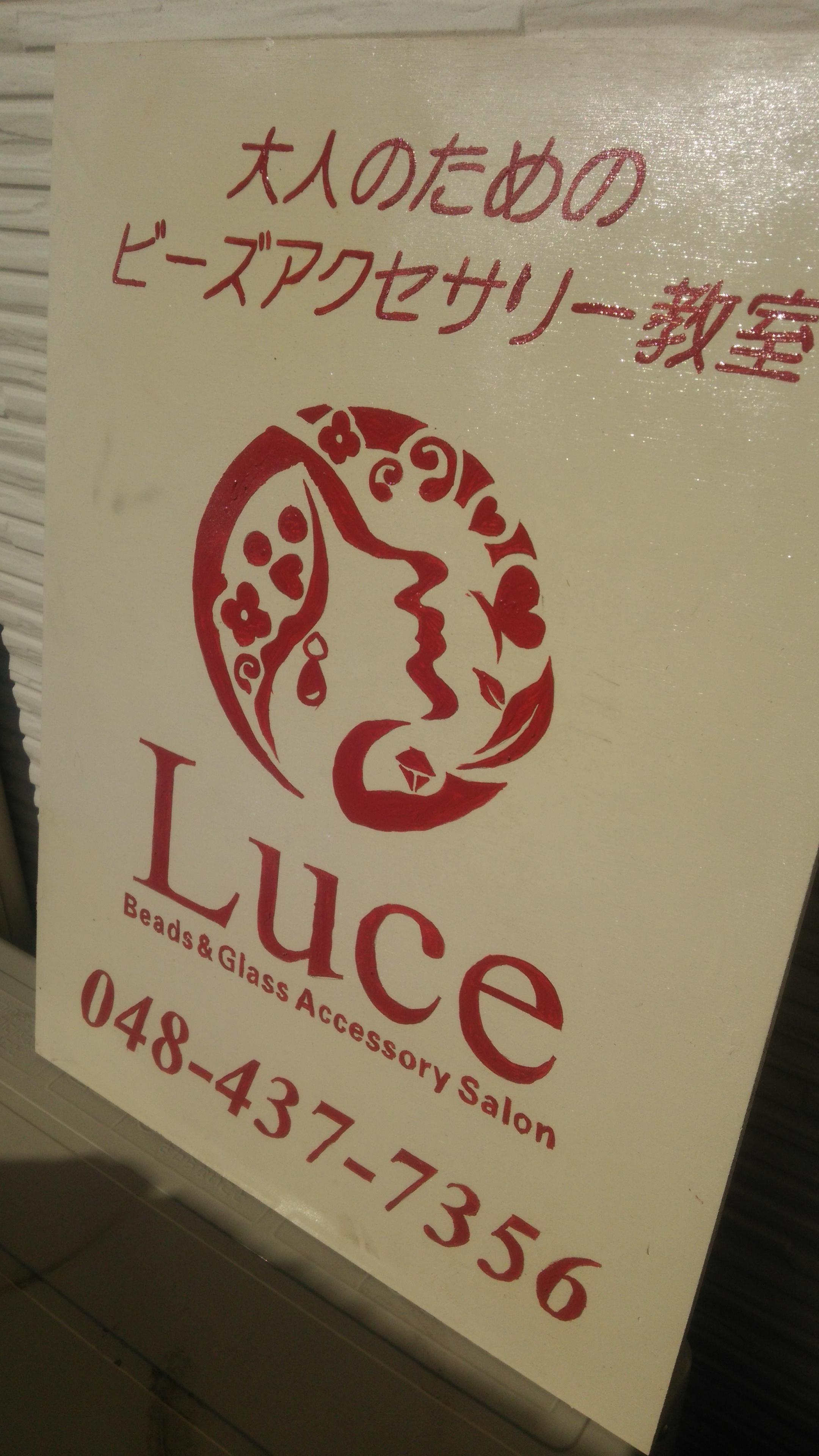 Luce看板