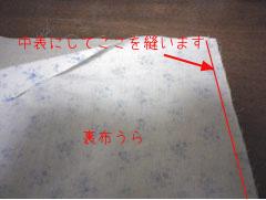 封筒作り方3
