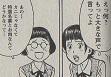 吉井君に奇跡的にできた彼女・岡安さんと、その後輩社員・小室ちゃん