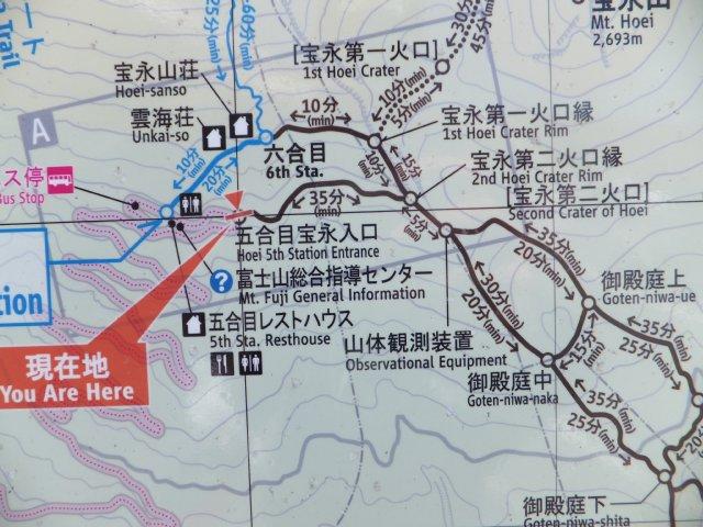 五合目宝永入口~御殿下 地図