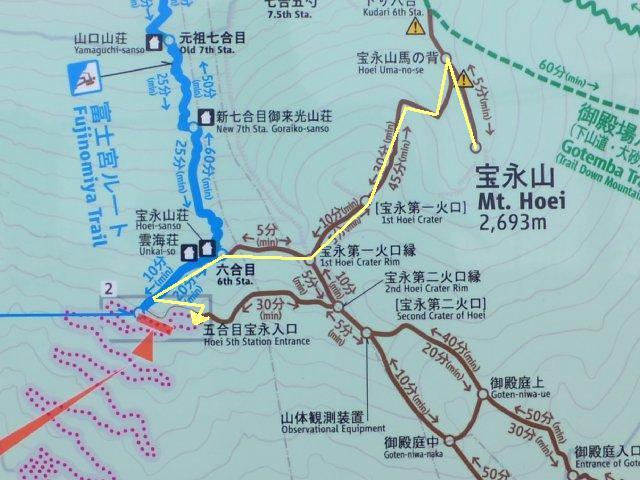 宝永山 地図③