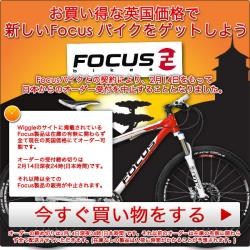 focusbikes_JA.jpg