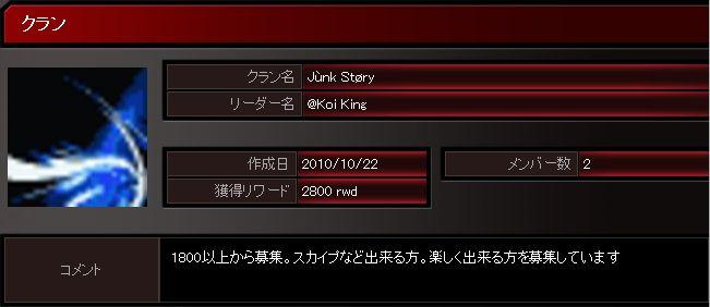 MGO Junk Story